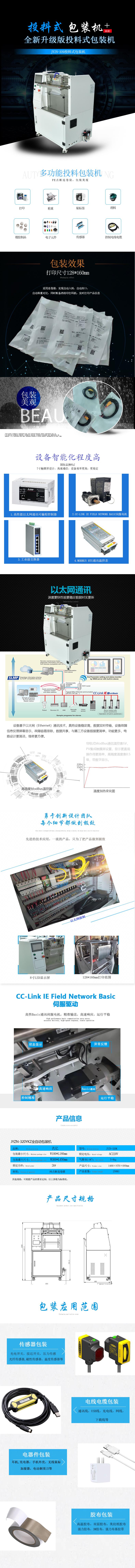 JYZN-350连卷袋智能包装机